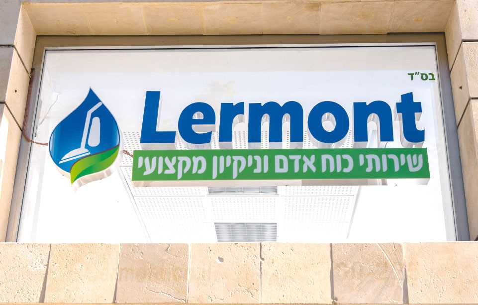 https://www.lermont.co.il/Uploads/ראשי/סליידר-אודות2-min.jpg