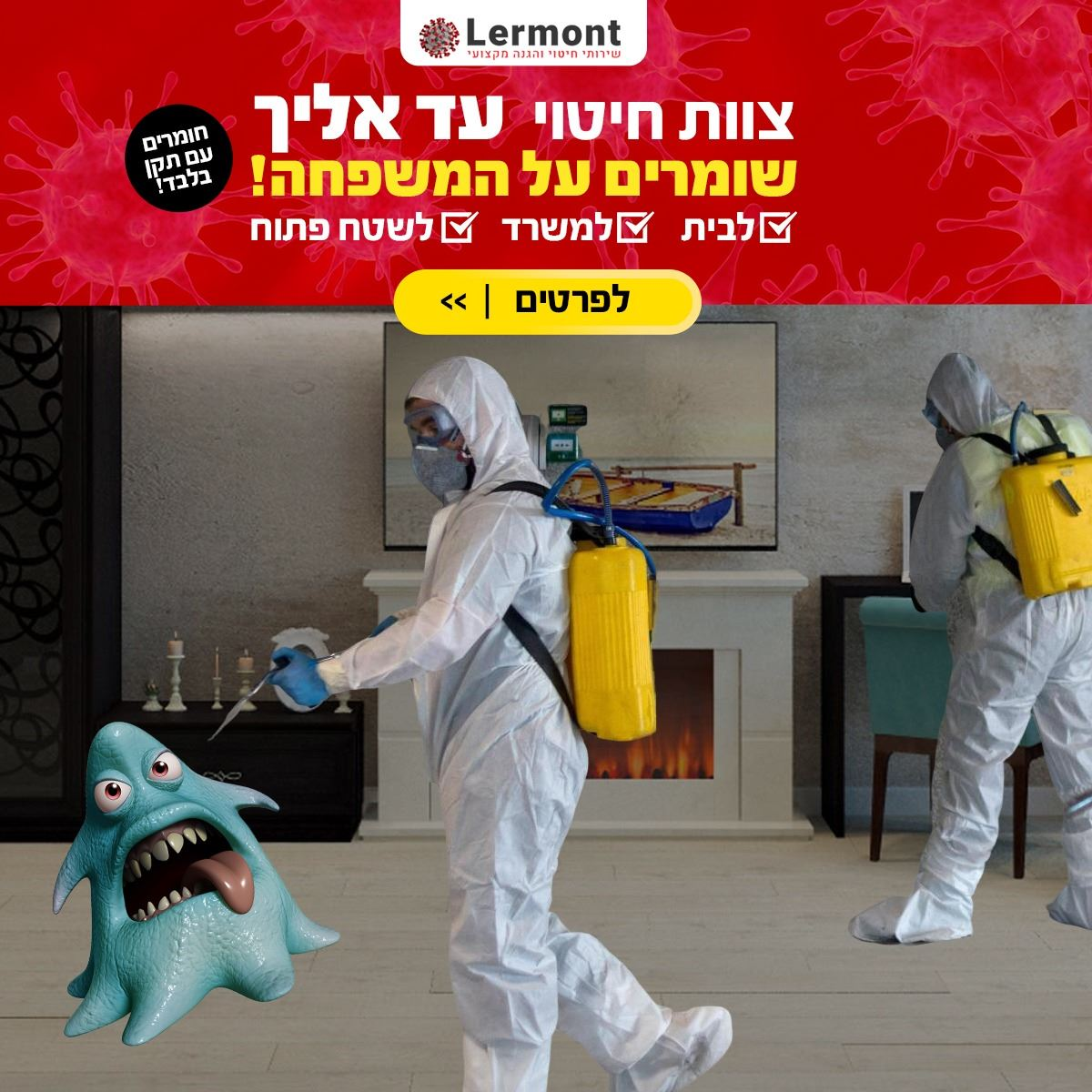 https://www.lermont.co.il/Uploads/ראשי/whatsapp image 2020-03-31 at 16.46.10.jpeg