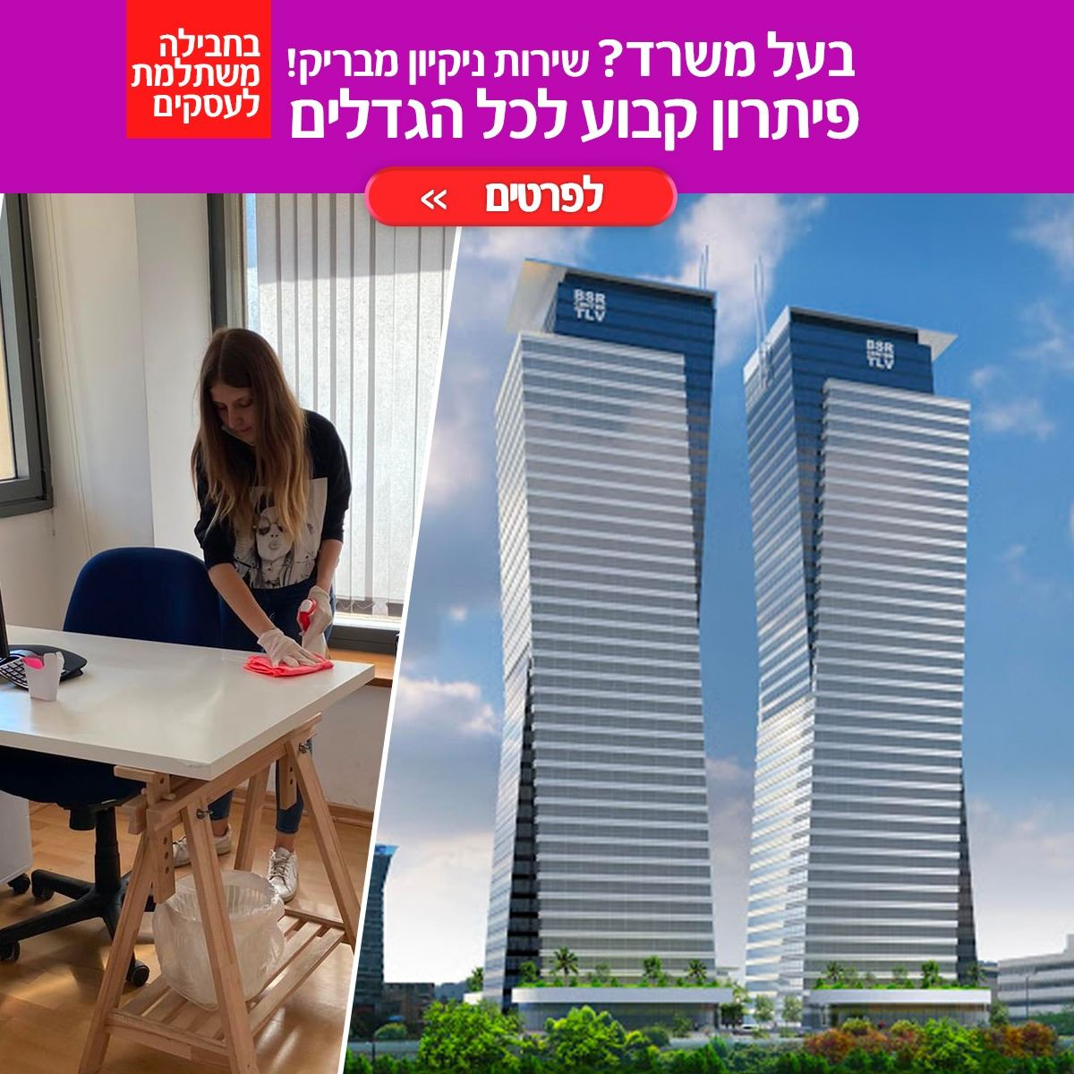 https://www.lermont.co.il/Uploads/ראשי/whatsapp image 2020-05-24 at 11.30.24.jpeg